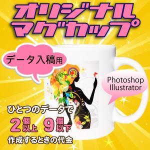 オリジナルマグカップ【2〜9個】完全データ入稿コース|good-gazo