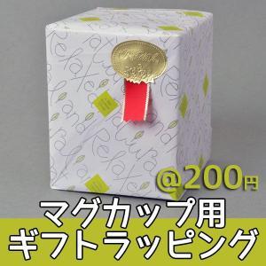 オリジナルマグカップ用ギフトラッピング|good-gazo