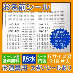お名前シール_3 お道具用セット メール便送料無料|good-gazo