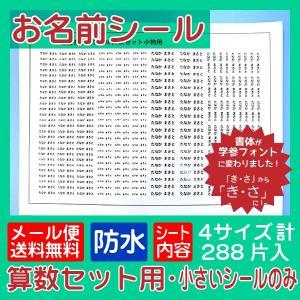 お名前シール_4 算数セット小物用 メール便送料無料|good-gazo