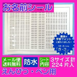 お名前シール_5 えんぴつ・ペン用 メール便送料無料|good-gazo