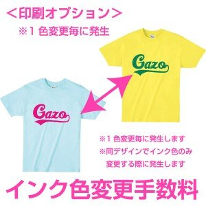 Tシャツ印刷 インク色変更手数料|good-gazo