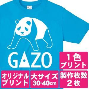オリジナルで作るTシャツ印刷 大サイズ1色プリント 製作枚数2枚|good-gazo