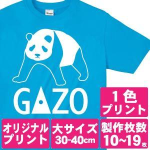 オリジナルで作るTシャツ印刷 大サイズ1色プリント 製作枚数10〜19枚 good-gazo
