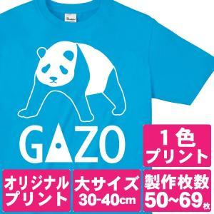 オリジナルで作るTシャツ印刷 大サイズ1色プリント 製作枚数50〜69枚 good-gazo