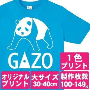 オリジナルで作るTシャツ印刷 大サイズ1色プリント 製作枚数100〜149枚 good-gazo