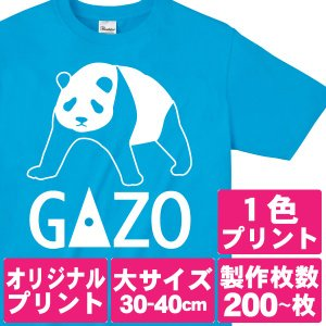 オリジナルで作るTシャツ印刷 大サイズ1色プリント 製作枚数200枚〜 good-gazo