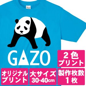 オリジナルで作るTシャツ印刷 大サイズ2色プリント 製作枚数1枚 good-gazo