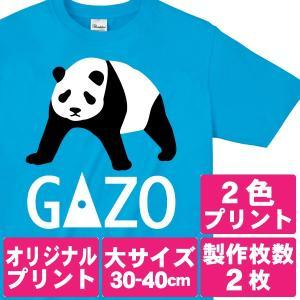 オリジナルで作るTシャツ印刷 大サイズ2色プリント 製作枚数2枚 good-gazo