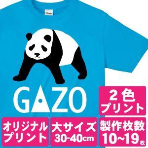 オリジナルで作るTシャツ印刷 大サイズ2色プリント 製作枚数10〜19枚 good-gazo
