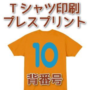 Tシャツ印刷・背番号プレスプリント|good-gazo