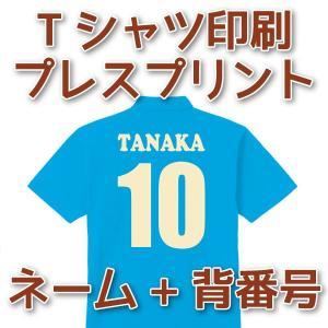 Tシャツ印刷・ネーム+背番号 プレスプリント|good-gazo