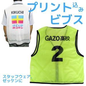 プリント込みビブス|good-gazo