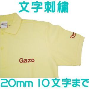 文字刺繍20mm【〜10文字】|good-gazo