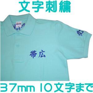 文字刺繍37mm【〜10文字】|good-gazo