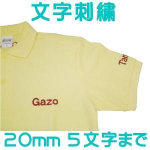 文字刺繍20mm【〜5文字】|good-gazo