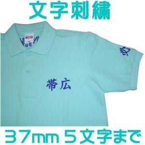 文字刺繍37mm【〜5文字】|good-gazo