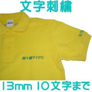 文字刺繍13mm【〜10文字】|good-gazo