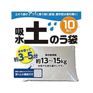水でふくらむ 吸水土のう袋 10枚入れ 5個セット