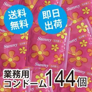 コンドーム 送料無料 業務用 スキン 花の香り Sunny サニー 144個|good-life-style