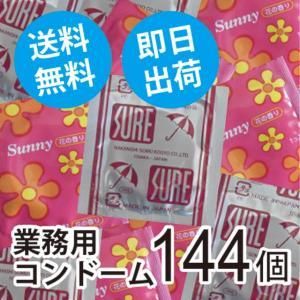 コンドーム 送料無料 業務用 スキン 花の香り Sunny72個 うす型シュアー72個 合計144個|good-life-style