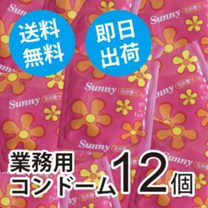 コンドーム 送料無料 業務用 スキン 花の香り Sunny サニー 12個|good-life-style