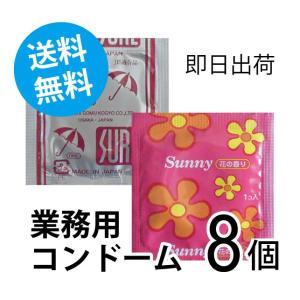 コンドーム 送料無料 業務用 スキン 花の香り Sunny4個 うす型シュアー4個 合計8個|good-life-style