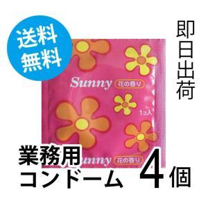ポイント消化 コンドーム 送料無料 業務用 スキン 花の香り Sunny サニー 4個|good-life-style