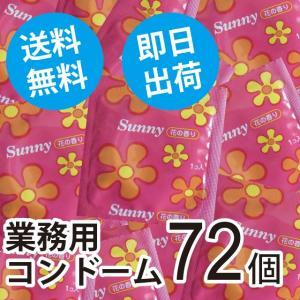 コンドーム 送料無料 業務用 スキン 花の香り Sunny サニー 72個|good-life-style