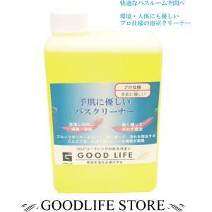 プロ仕様 浴室掃除 グッドライフコート 手肌に優しいバスクリーナー1L 防汚 抗菌 防カビ 抗菌 カラリ床|good-life03