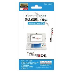 スクリーンガード (ブルーライトカットタイプ) for New ニンテンドー 3DS good-lifes