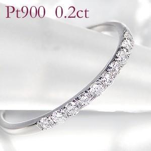 ☆プラチナ900に、上質のダイヤモンドをトータル0.2ctセッティングしたハーフ エタニティリング!...