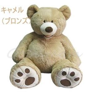 ハグミービッグベア 全長135cm〜140cmのくまのぬいぐるみ テディベア 巨大 特大 かわいい クマのぬいぐるみ  コストコ|good-mam88