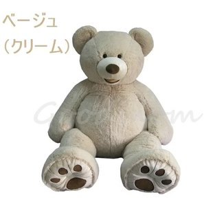 ハグミービッグベア 全長135cm〜140cmのくまのぬいぐるみ テディベア 巨大 特大 かわいい クマのぬいぐるみ  コストコ|good-mam88|03