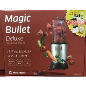 マジックブレットデラックスC ブラック【アイテム21から23に増量】【レシピ本付】【MAGIC BULLET DLX C】【レシピブック付】【コストコ】