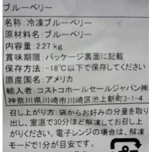 カークランドシグネチャー冷凍ブルーベリー 2.27kgBlueberry|good-mam88|02