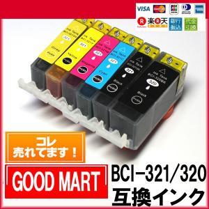 【5色セット】BCI-321+320/5MP キャノンインク互換 MP640 MP630 MP620 MP560 MP550 MP540 MX870 MX860 iP4700 iP4600 iP3600 BCI-320 送料無料あり good-mart