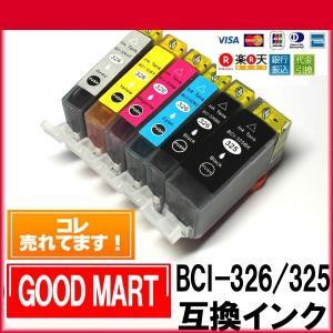 【6色セット】 BCI-326+325/6MP キャノンインクカートリッジ互換 Canonインク BCI-325BK MG8230 MG8130 MG6230 MG6130 送料無料あり good-mart