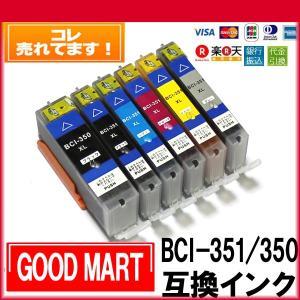 【6色セット】BCI-351XL+350XL/6MP(大容量) キャノンインクカートリッジ互換(ICチップ付) Canonインク BCI-351XL BCI-350XL 激安インク 送料無料あり