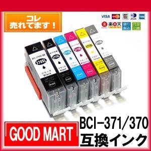 【単品】 BCI-371XL+370XL キャノンインク互換(大容量) MG7730 MG7730F MG6930 MG7730 MG7730F MG6930 MG5730 TS5030 BCI-370BK BCI-371 送料無料あり