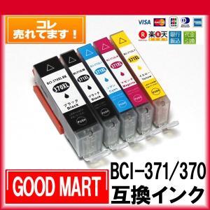 【5色セット】 BCI-371XL+370XL/5MP キャノンインクカートリッジ互換(大容量) TS6030 TS5030 MG5730 BCI-370 BCI-371 送料無料あり good-mart