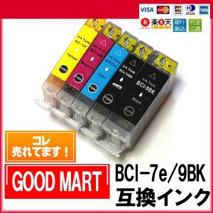 【5色セット】BCI-7e+9/5MP キャノンインクカートリッジ互換(ICチップ付) Canonインク BCI-7e BCI-9BK 激安インク 送料無料あり
