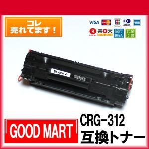 CRG-312 キャノントナーカートリッジ互換  3本以上で送料無料 Satera LBP3100|good-mart