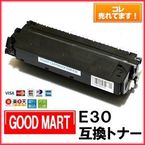 E30 キャノントナーカートリッジ互換  2本以上で送料無料 CRG-E30 汎用トナー|good-mart