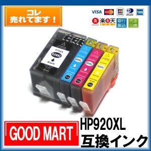 【単品】 HP920XL(ICチップ付) HPインクカートリッジ互換 ヒューレットパッカード hp プリンター インク hp920xl インク 送料無料あり