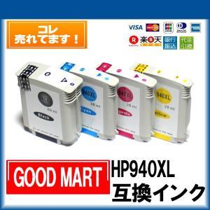 【4色セット】 HP940XL(ICチップ付) HPインクカートリッジ互換 Officejet Pro 8500A Plus Officejet Pro 8500 Wireless Officejet Pro 8000 送料無料あり good-mart