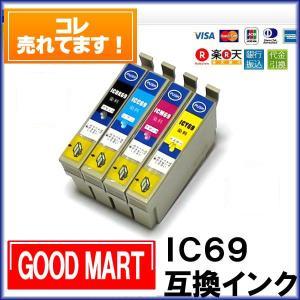 【4色セット】 IC69 IC4CL69 エプソンインクカートリッジ互換  PX-045A PX-046A PX-047A PX-105 PX-405A PX-435A PX-436A PX-437A PX-505F PX-535F 送料無料あり|good-mart