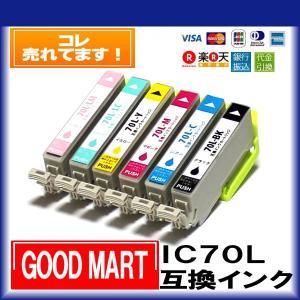 【単品】 IC70L(増量)エプソンインクカート...の商品画像