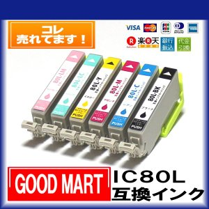 【単品】 IC80L (増量) エプソンインク...の関連商品1