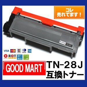 TN-28J ブラザートナーカートリッジ互換 brotherトナー28J  HL-L2365DW HL-L2360DN HL-L2320D 2本以上で送料無料|good-mart